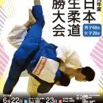 男子【全日本学生柔道優勝大会2019】