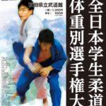 全日本学生柔道体重別選手権大会2019