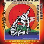 全国高等学校総合体育大会柔道競技2019
