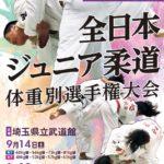 全日本ジュニア柔道体重別選手権大会2019
