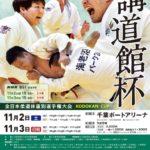 100kg超級【講道館杯2019】