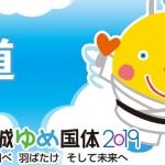 女子【国民体育大会2019】