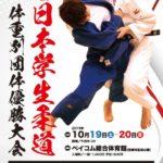 全日本学生柔道体重別団体優勝大会2019