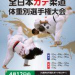 全日本カデ柔道体重別選手権大会2020(4.12)