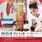 講道館杯全日本柔道体重別選手権大会2020