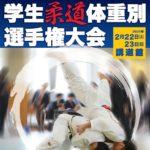 全国体育系学生柔道体重別選手権大会2020