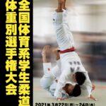 100kg超級【全国体育系学生柔道体重別選手権大会2021】