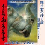 57kg級【インターハイ2021】