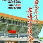60kg級【全国高等学校柔道選手権大会2021】