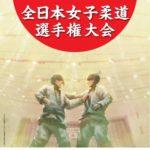 皇后盃全日本女子柔道選手権大会2020
