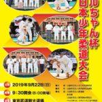 マルちゃん杯全日本少年柔道大会2019