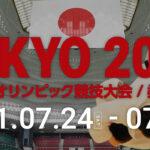 78kg級【Tokyo2020】