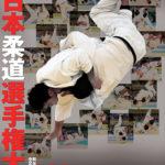 全日本柔道選手権大会2020