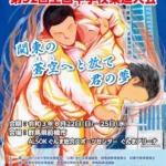 90kg超級【全国中学校柔道大会2021】